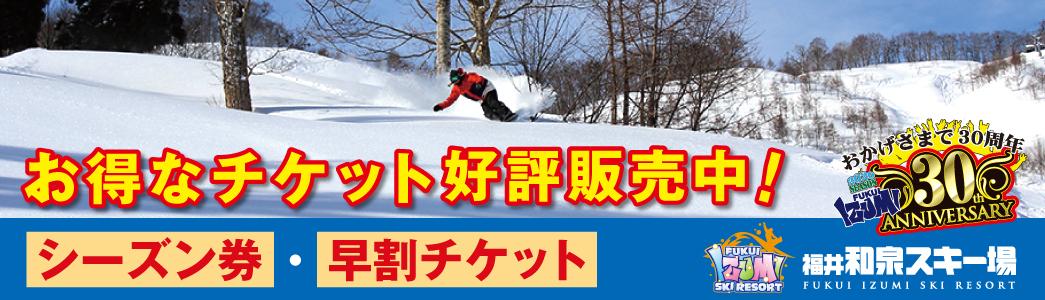 福井和泉スキー場チケット販売開始