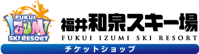 福井和泉スキー場チケットショップ